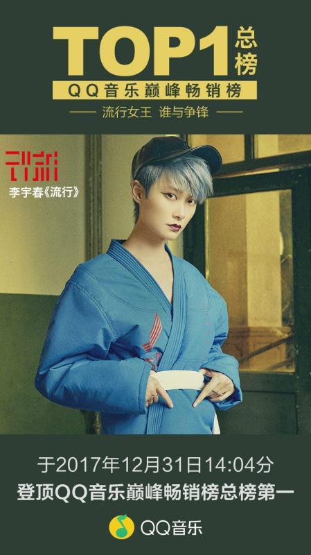 厉害!李宇春《流行》在数字专辑首创者QQ音乐平台上卖了114万张