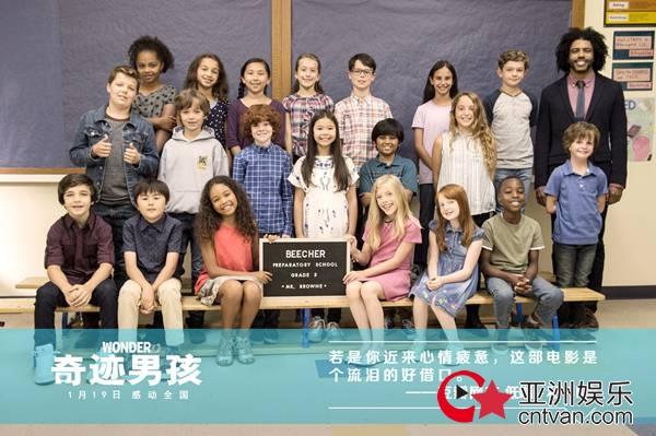 《奇迹男孩》终极预告海报双发  暖心神作诠释成长奇迹