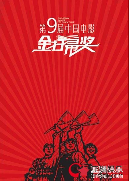 """第九届""""金扫帚奖""""网络投票初选名单 李易峰杨洋榜上有名"""
