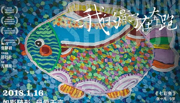 《我的影子在奔跑》发布特别版海报  彩色画笔构建内心温情