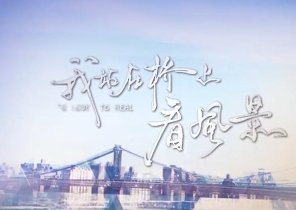 """《我站在桥上看风景》0123开播  姜潮李溪芮超尬""""床戏""""曝光"""