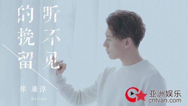 郑康淳《听不见的挽留》MV发布 画面唯美极尽伤情