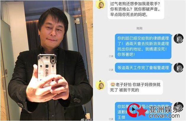 王杰报警抓网友 王杰经典歌曲有哪些