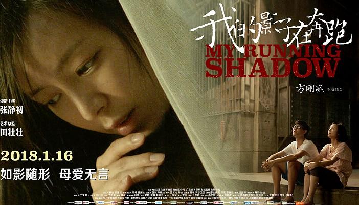 《我的影子在奔跑》今日公映 观众评火不了 但的确是良心之作