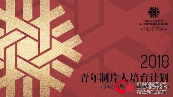 中国电影基金会吴天明青年电影专项基金2018青年制片人培育计划启动招募