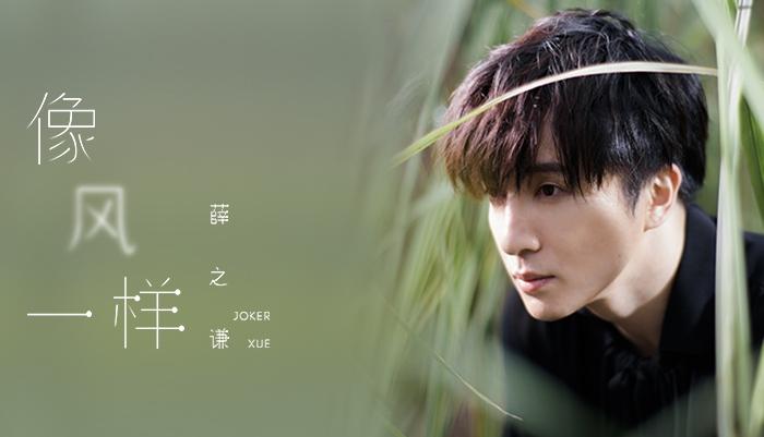 """薛之谦微凉单曲《像风一样》MV首发  """"我在等风也在等你"""""""