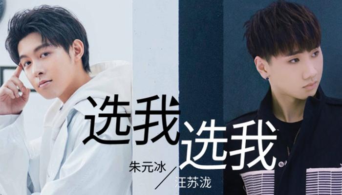 朱元冰汪苏泷《选我选我》MV曝光 大玩花式变装秀展现撩妹技艺