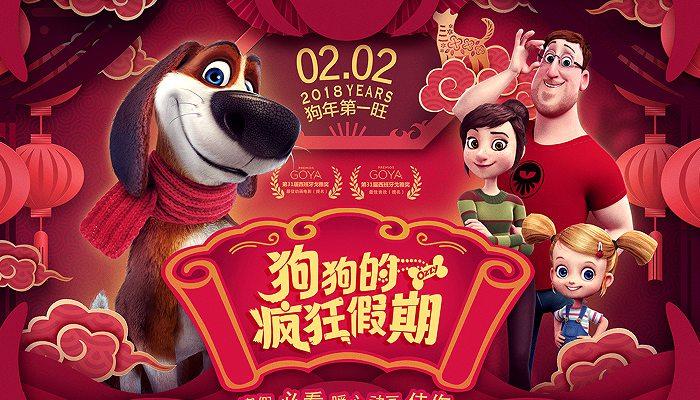 《狗狗的疯狂假期》海报预告双发 寒假第一汪暖心拜早年