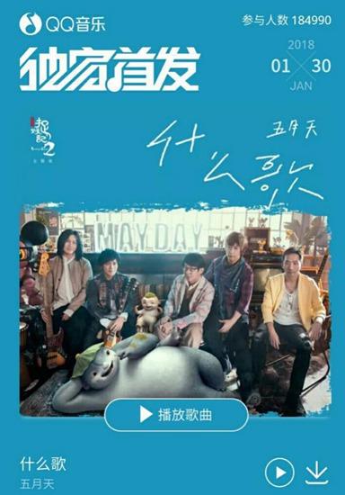 五月天《什么歌》动听又传情 QQ音乐1月30日独家首发