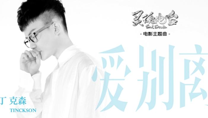 丁克森开年首支单曲MV上线 献声电影《灵魂电台》主题曲