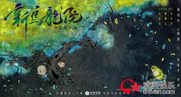 吴孟达郝劭文经典回归 《新乌龙院之笑闹江湖》曝中国风概念海报