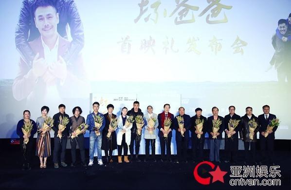 《坏爸爸》举行首映礼 史上最豪华嘉宾阵容助阵
