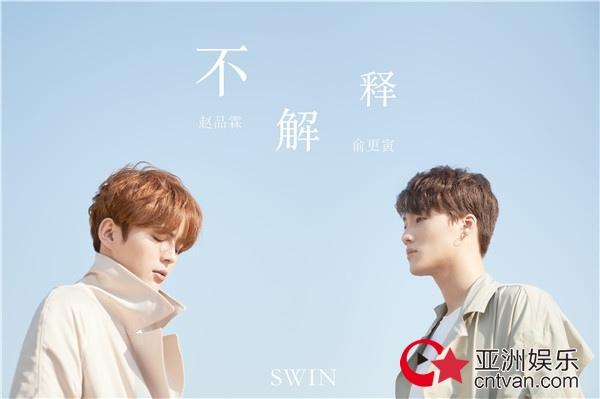 SWIN《不解释》MV首播 深情演绎暖心虐恋