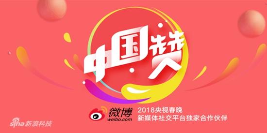 微博成为央视春晚新媒体社交平台独家合作伙伴
