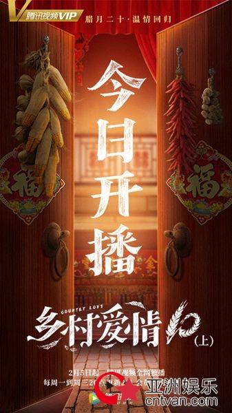 《乡村爱情10》今晚开播 刘能谢广坤互怼陷入会长争夺