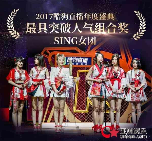 SING女团连连获奖,与李宇春林志炫同场闪耀广州
