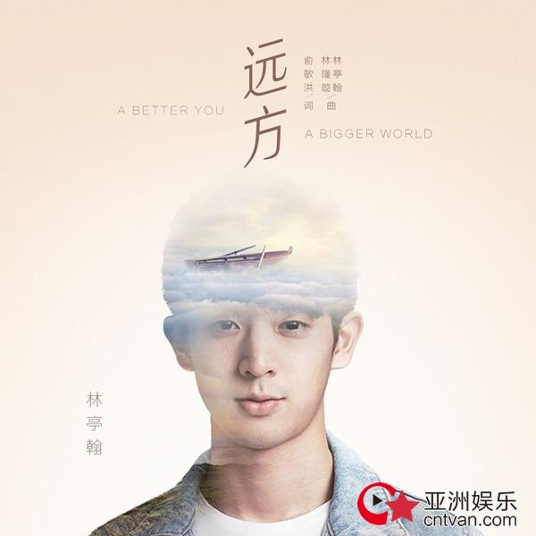 俞敏洪跨界打造励志夯曲 林亭翰《远方》 MV今日上线