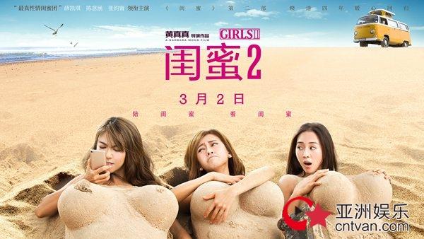 《闺蜜2》陈意涵婚前单身旅行尺度大 姐妹团无二不作遭通缉