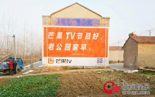 芒果TV刷墙广告来了 好看的节目走进田间地头