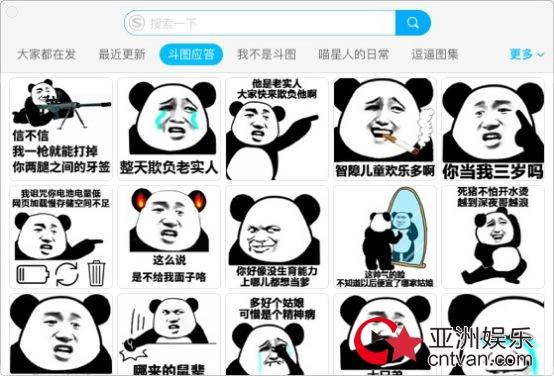 搜狗输入法Mac最新版海量表情包 你就是斗图战神!