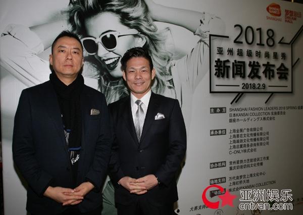 2018亚洲超级时尚星秀新闻发布会在上海成功举办