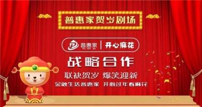 普惠家春节攻略上半场完美收官 联袂开心麻花爆笑乐京城