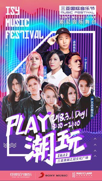 八三夭LIVEHOUSE春季巡回正式启动,2/28预售票抢先开卖!