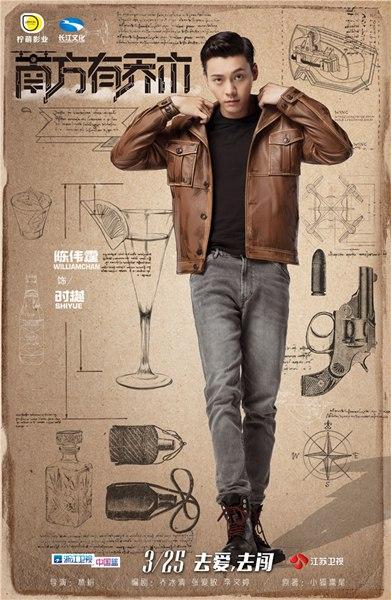 《南方有乔木》曝单人海报   角色密码与科技蓝图的惊喜碰撞