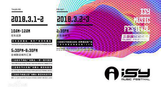 索尼音乐群星重磅登陆三亚国际音乐节 阵容强大享受专属舞台