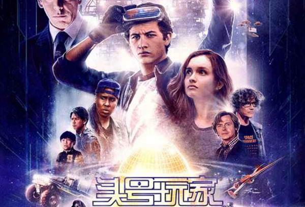 斯皮尔伯格科幻神作《头号玩家》定档3月30日 炫酷视效引发找梗狂潮