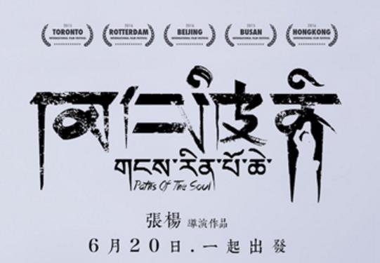 青年电影手册力挺导演张杨 2017年度华语十佳提名出炉