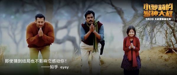 """印度高分喜剧神作《小萝莉的猴神大叔》今日公映  """"萌娃大叔""""喜闹元宵"""