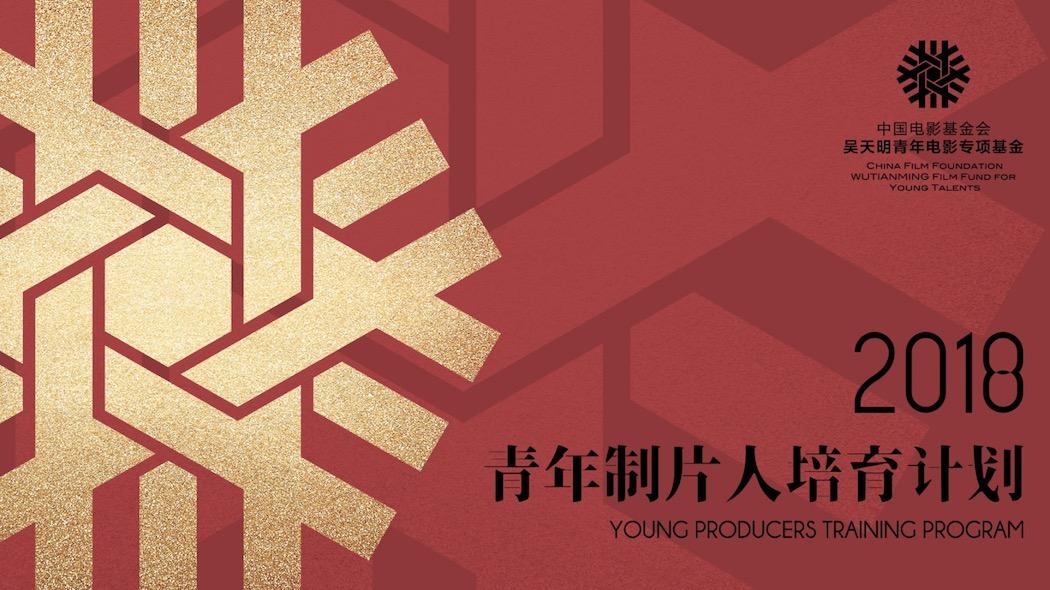 中国电影基金会吴天明青年电影专项基金2018青年制片人培育计划正在招募