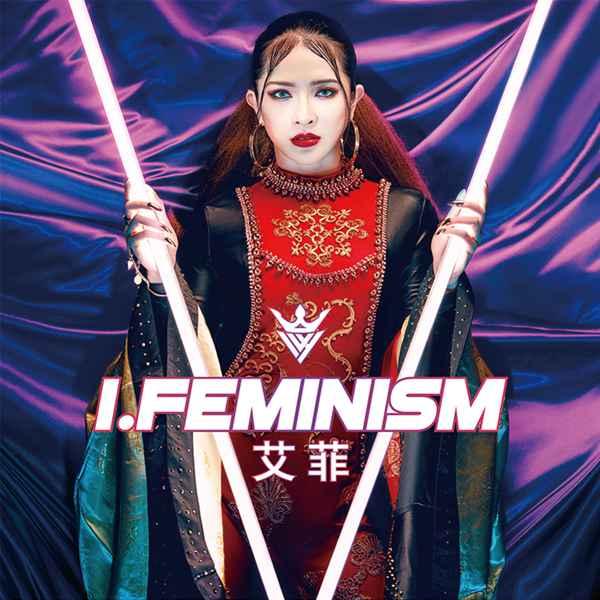 艾菲、李斯丹妮《十面埋伏2》被选广告歌 创独立女性新势力