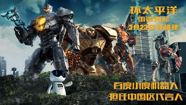 """小度机器人成为《环太平洋:雷霆再起》中国区代言人  化身""""小粉丝""""为机甲助威"""