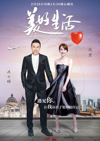 《美好生活》曝光携手版海报 张嘉译李小冉甜虐升级