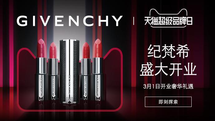 纪梵希天猫超级品牌日 奢侈美妆开启新零售时代