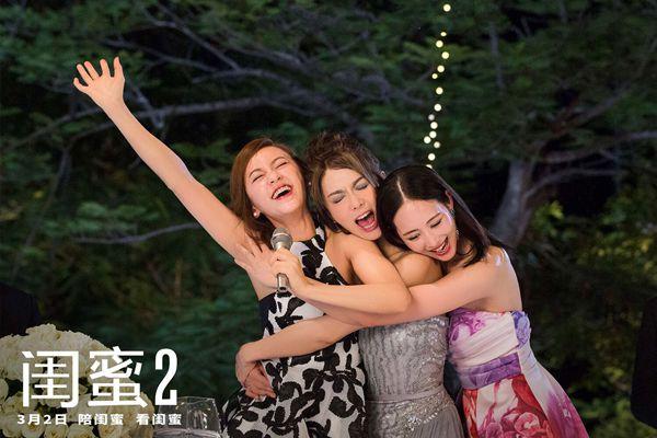《闺蜜2》热映,和闺蜜去影院来场特别的妇女节之约