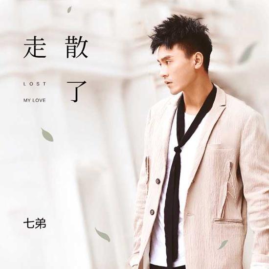 """全民K歌""""造星计划""""再推实力歌手 七弟新专《走散了》正式首发"""