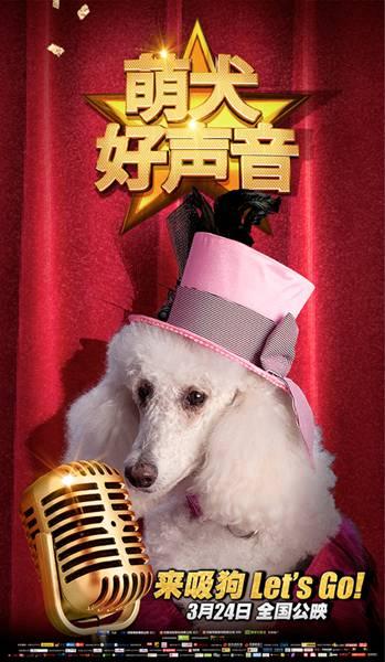 """《萌犬好声音》曝""""金话筒""""海报  萌犬歌手实力圈粉"""