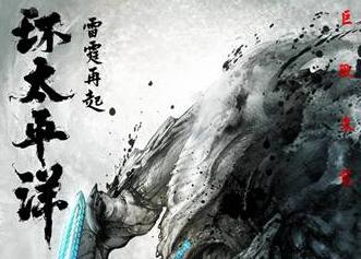 《环太平洋:雷霆再起》中国风预告大获好评 机甲战巨兽将掀银幕热潮