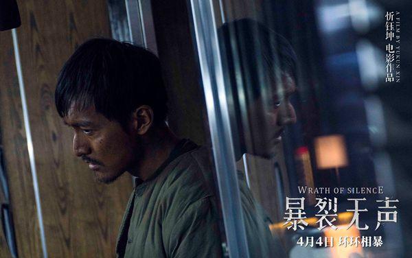 《暴裂无声》重新定档4月4日,《心迷宫》导演忻钰坤新作生猛归来