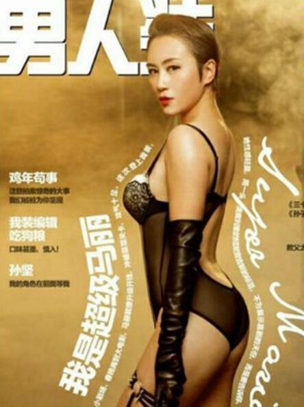《男人装》开年电影女星封面 马丽徐冬冬气场谁更足