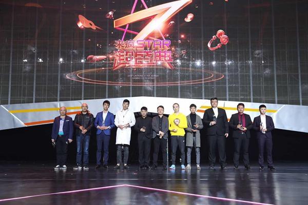 """来疯STAR超盛典北京开""""燥""""展望可期未来"""