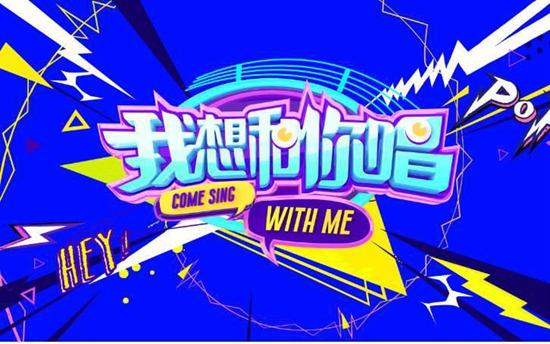 《我想和你唱》第三季开唱啦,女神蔡依林喊你去全民K歌与她合唱!