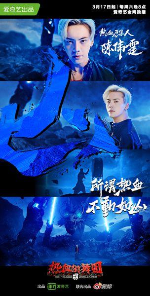 """陈伟霆《热血街舞团》""""山""""主题宣传片曝光:初心未改,热血不凉"""
