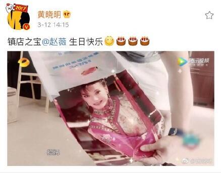 黄晓明为赵薇庆生 网友:铁打的友情铁打的晓明!