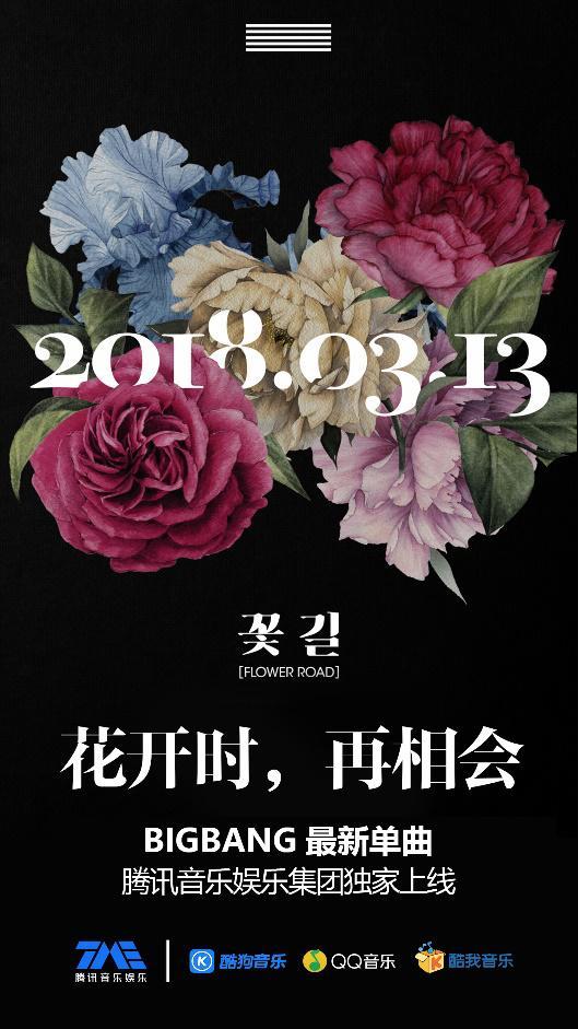 BIGBANG全员聚集 《FLOWER ROAD》独家上线腾讯音乐娱乐