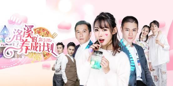 """3月25日《洛溪的养成计划》爱奇艺平台""""超颜值""""独家上映"""