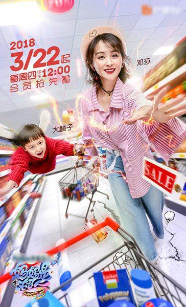邓莎惊喜加盟《妈妈是超人3》 美妈萌娃引发无限期待